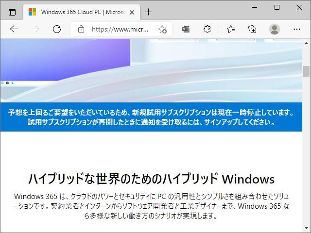Microsoft、「Windows 365」試用サブスクリプションの新規受付を一時停止