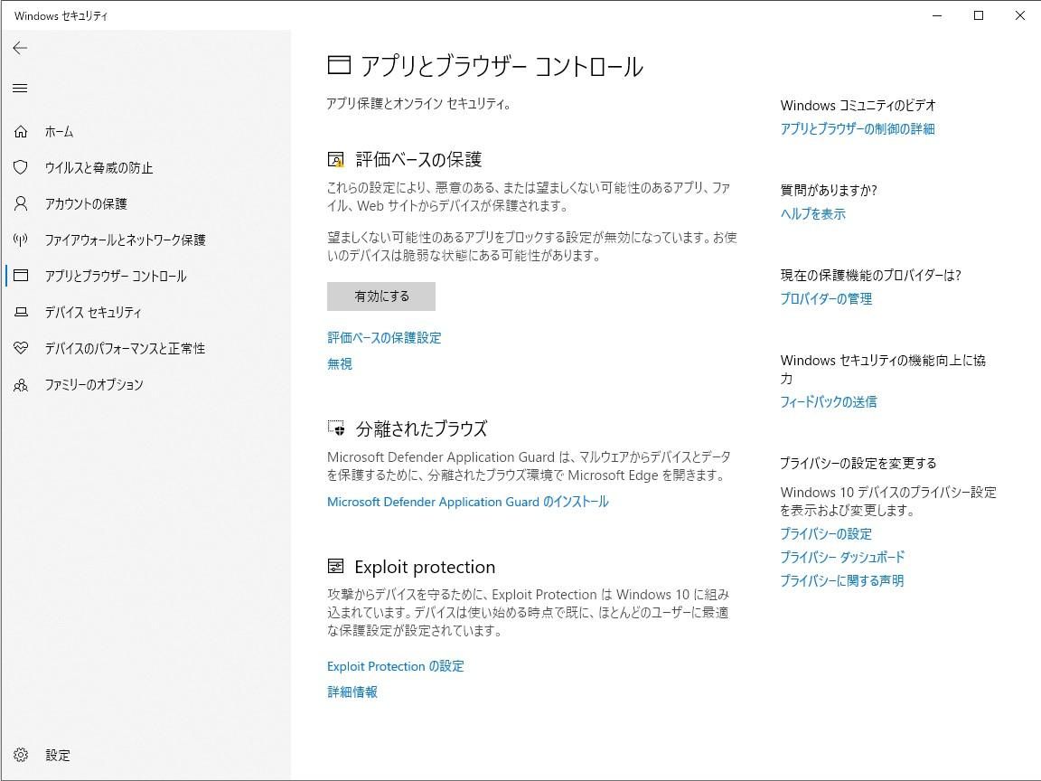 「Windows セキュリティ」に備わっている「望ましくない可能性のあるアプリ」をブロックする機能(デフォルトで無効)