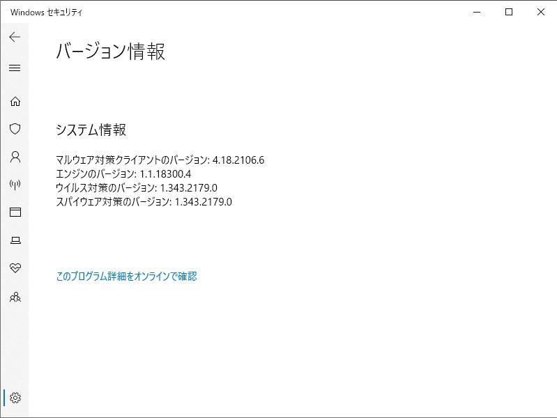 「Windows セキュリティ」アプリのバージョン情報画面