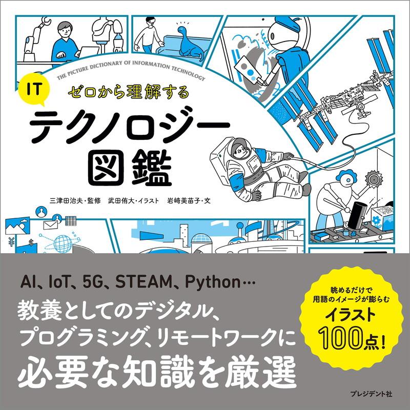 『ゼロから理解するITテクノロジー図鑑』