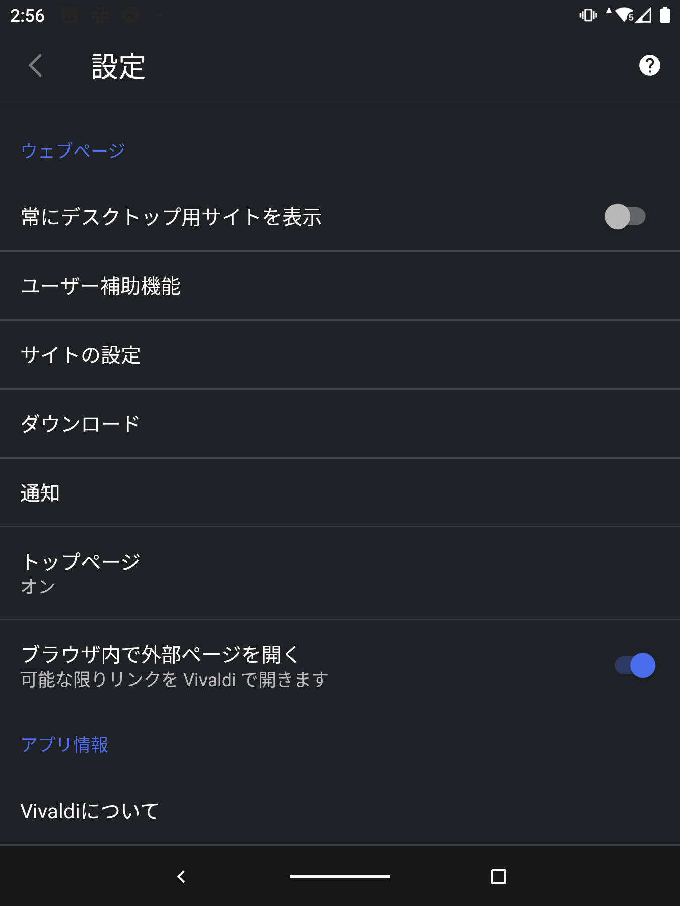 設定画面に[ブラウザ内で外部ページを開く](Stay in browser)というオプションが新設