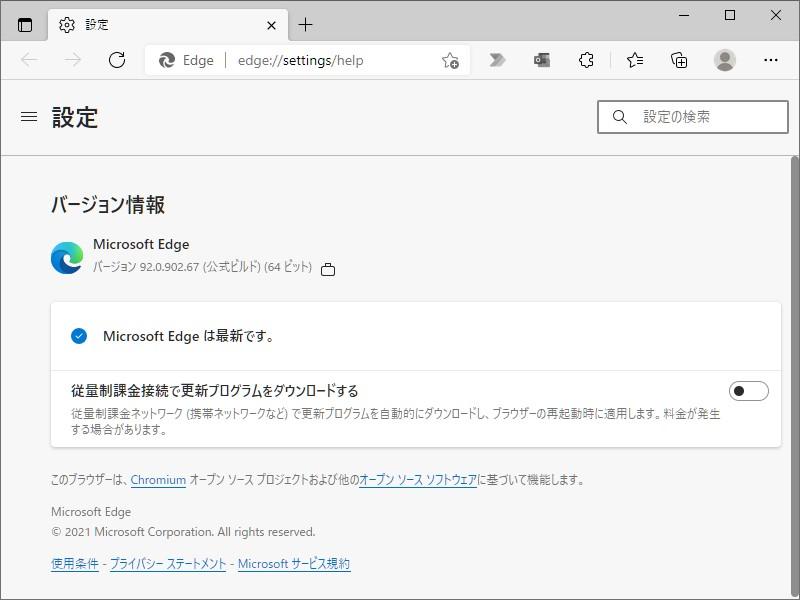 「Microsoft Edge」v92.0.902.67