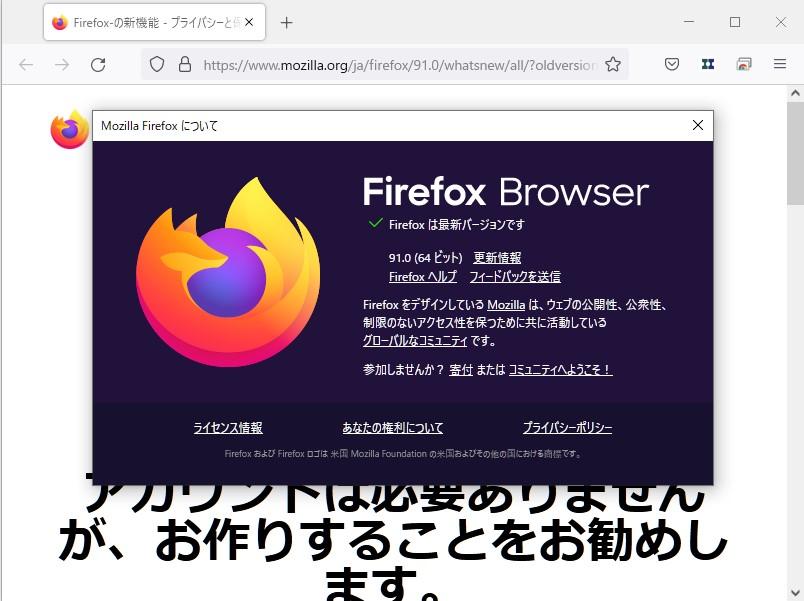 「Firefox」v91.0