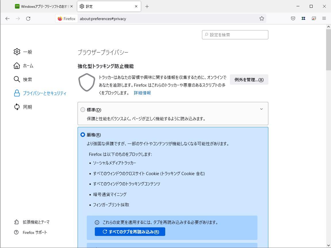 「Firefox」の「強化型トラッキング防止機能」(ETP)