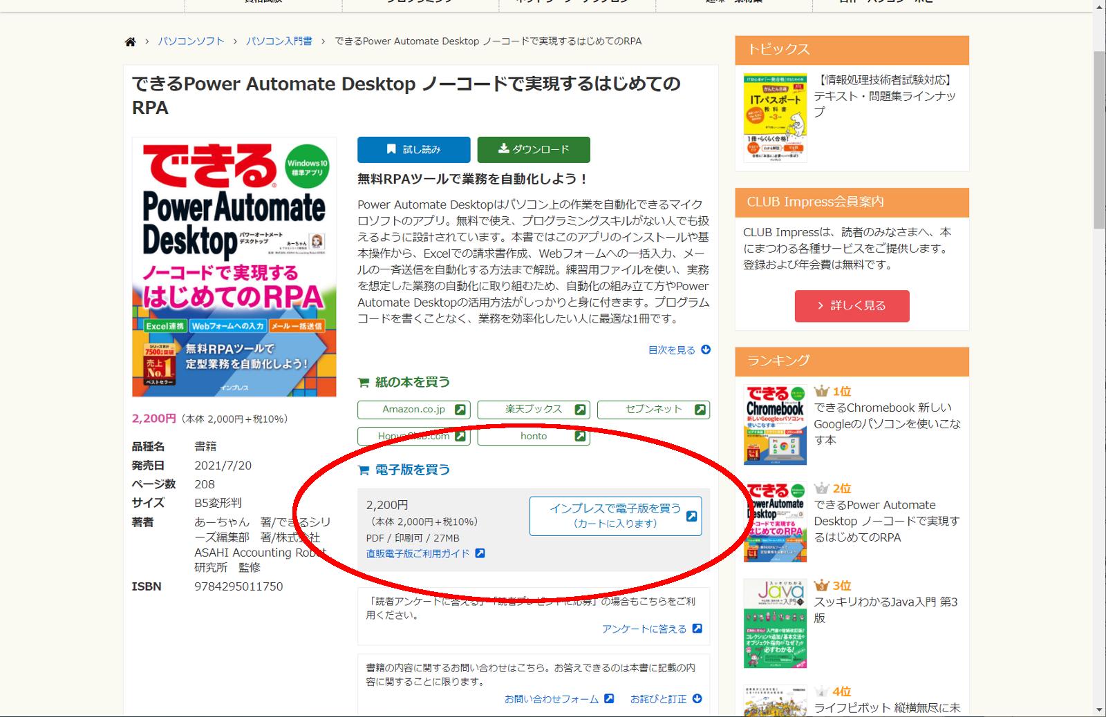 技術書は出版社が直接PDF版を販売していることも少なくない