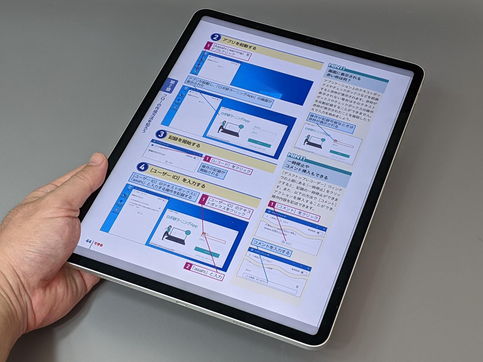 12.9インチiPad Pro。画面の実サイズは196×262mm。A4よりひとまわり小さいサイズだ