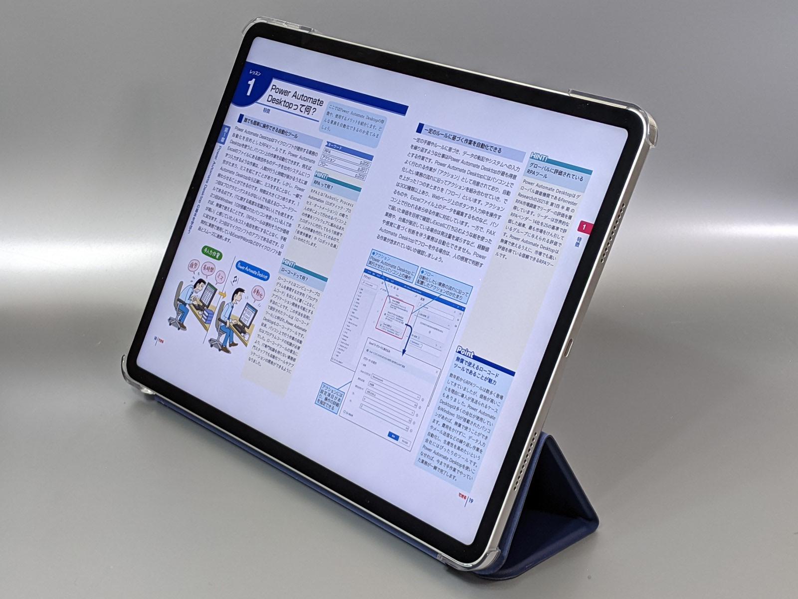 デバイスの保護も兼ねて、スタンド機能のついた保護ケースなどはほしいところ