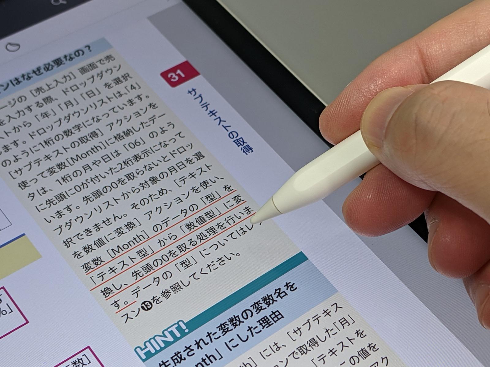 書き込みを行うとなるとApple Pencilもほしいところだが、追加コストが膨らんでいくのが悩ましい