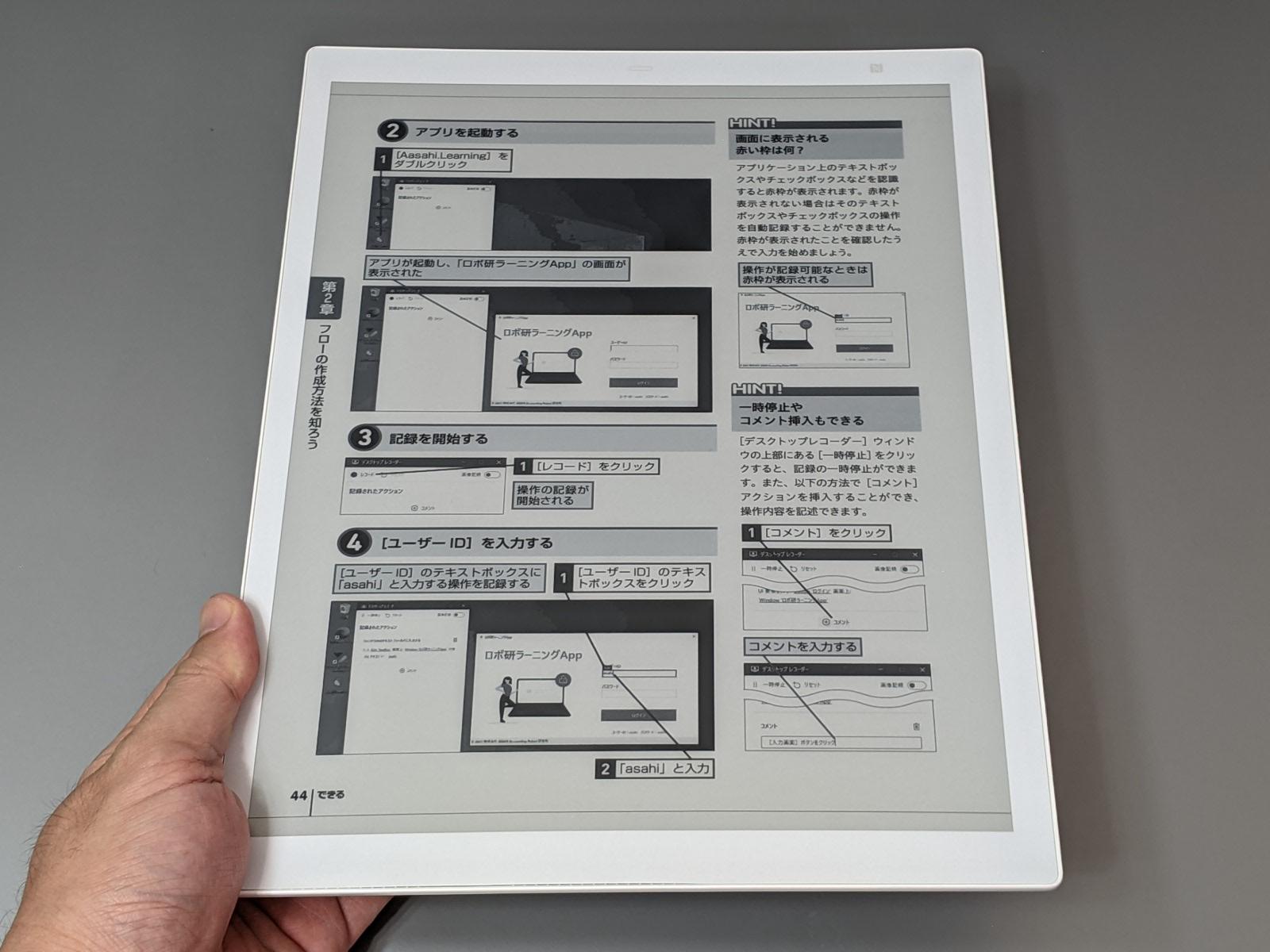 単ページ表示。多くの技術書を原寸大表示できる。ただしE Ink電子ペーパーということでモノクロ表示となる