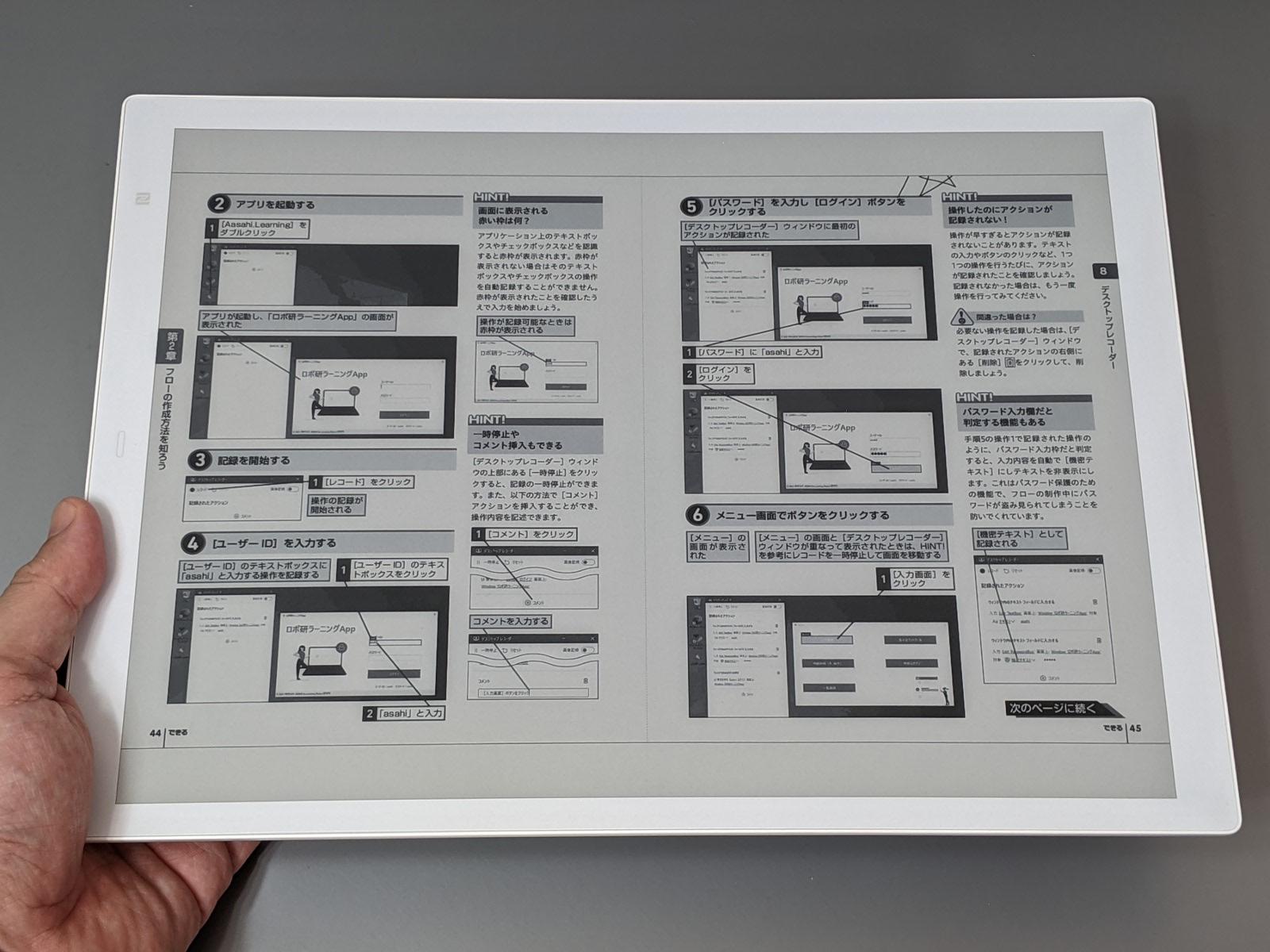 見開き表示。解像度は1,650×2,200ドット(207ppi)と、前述の12.9インチiPad Proにこそ負けるが、細かい注釈も問題なく読める