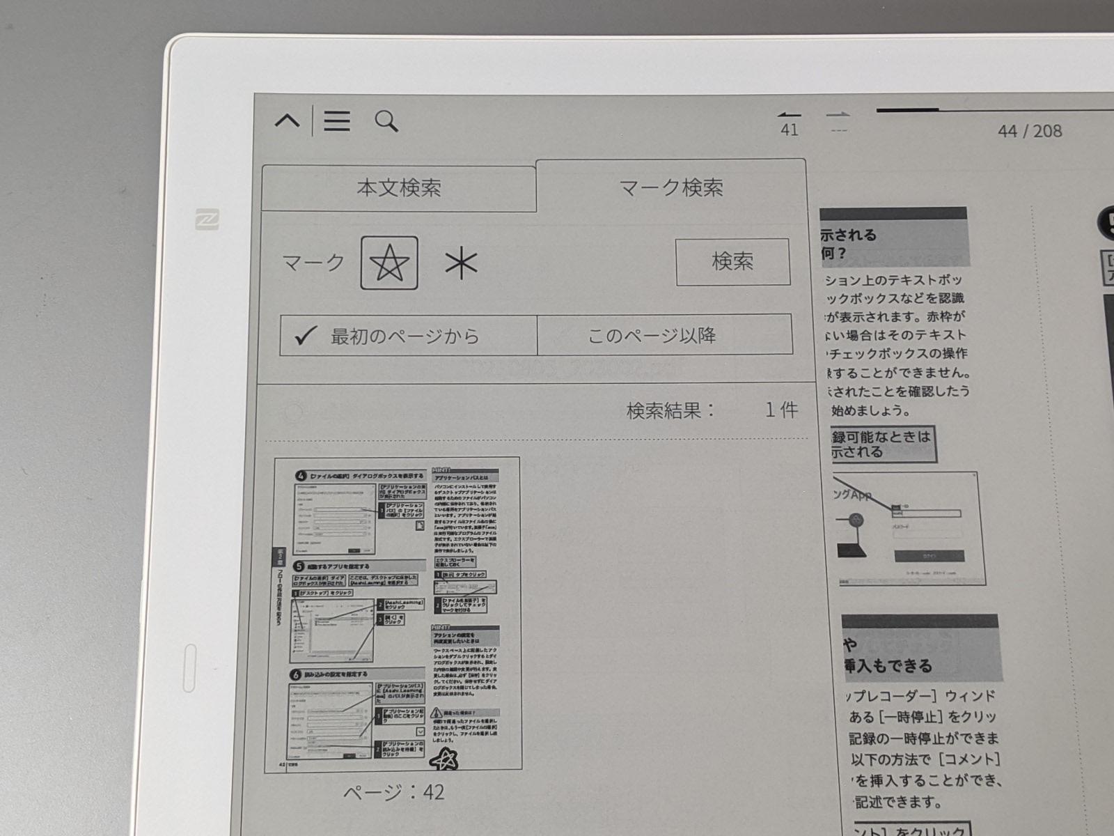 ☆マークがつけられたページを検索機能を使って呼び出せる。ちなみに一般的なキーワード検索にも対応する