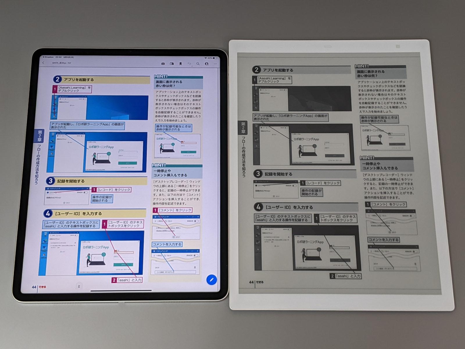 左が12.9インチiPad Pro、右がQUADERNO A4。画面サイズはほぼ同等だが、カラーかモノクロかが大きく異なる