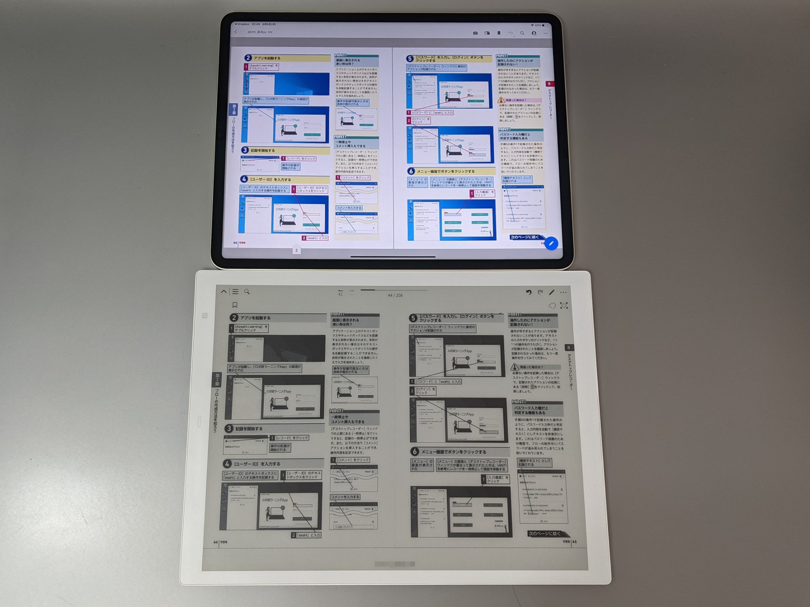 見開きにした状態。どちらも画面の縦横比率は4:3と、紙の本の判型に近いため、無駄な余白もできにくい