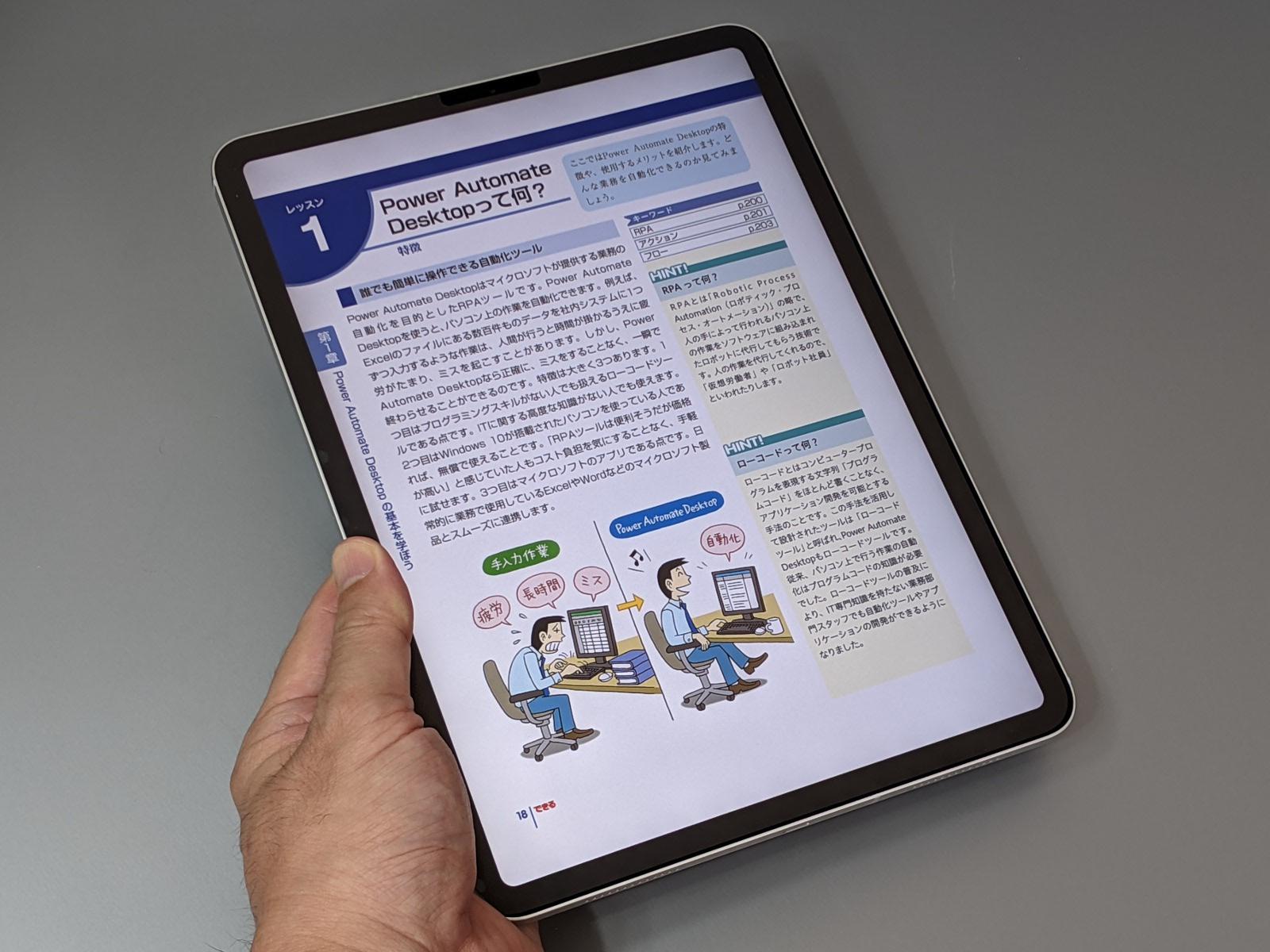 11インチiPad Pro。このほか画面サイズが近い現行ラインナップとしては、iPad Air(10.9型)、iPad(10.2型)がある