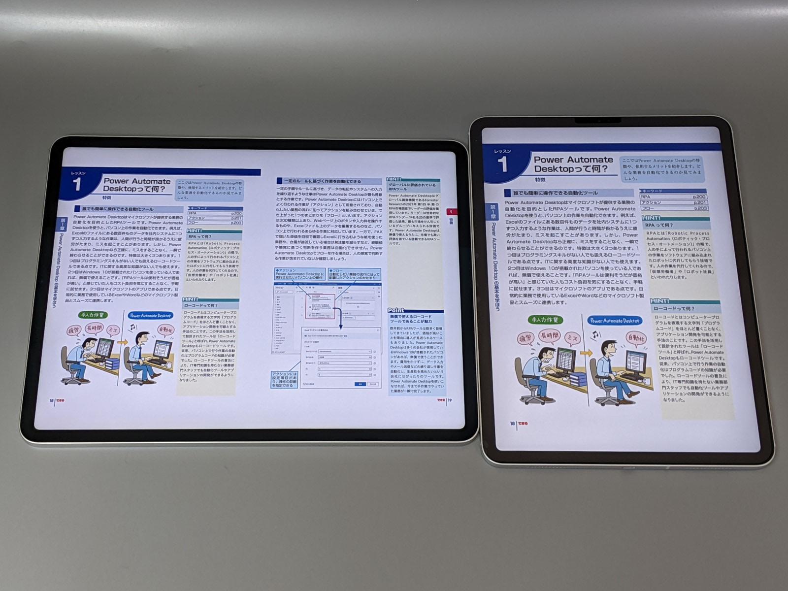 見開き表示の12.9インチiPad Proと、単ページ表示の11インチiPad Pro(右)を比べると、ページのサイズは後者のほうがわずかに大きくなる