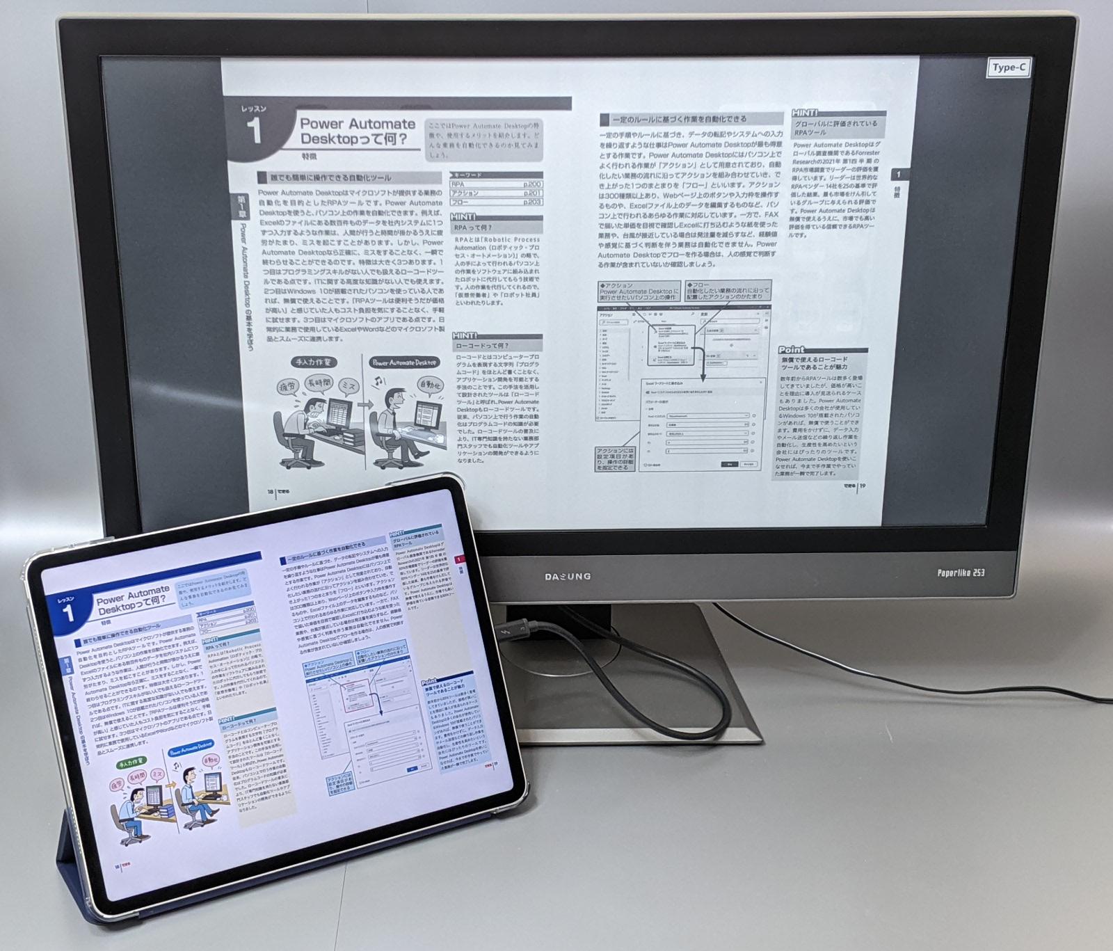 日本でも近日発売される25.3型のE Inkディスプレイ「Paperlike 253」で表示したところ(左下は12.9インチiPad Pro)。PC用ディスプレイは画面と目の距離が広いため、原寸よりも大きく表示しないと読みにくい
