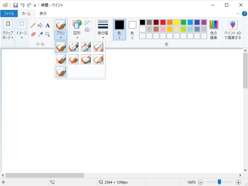現行(Windows 10)の「ペイント」アプリ