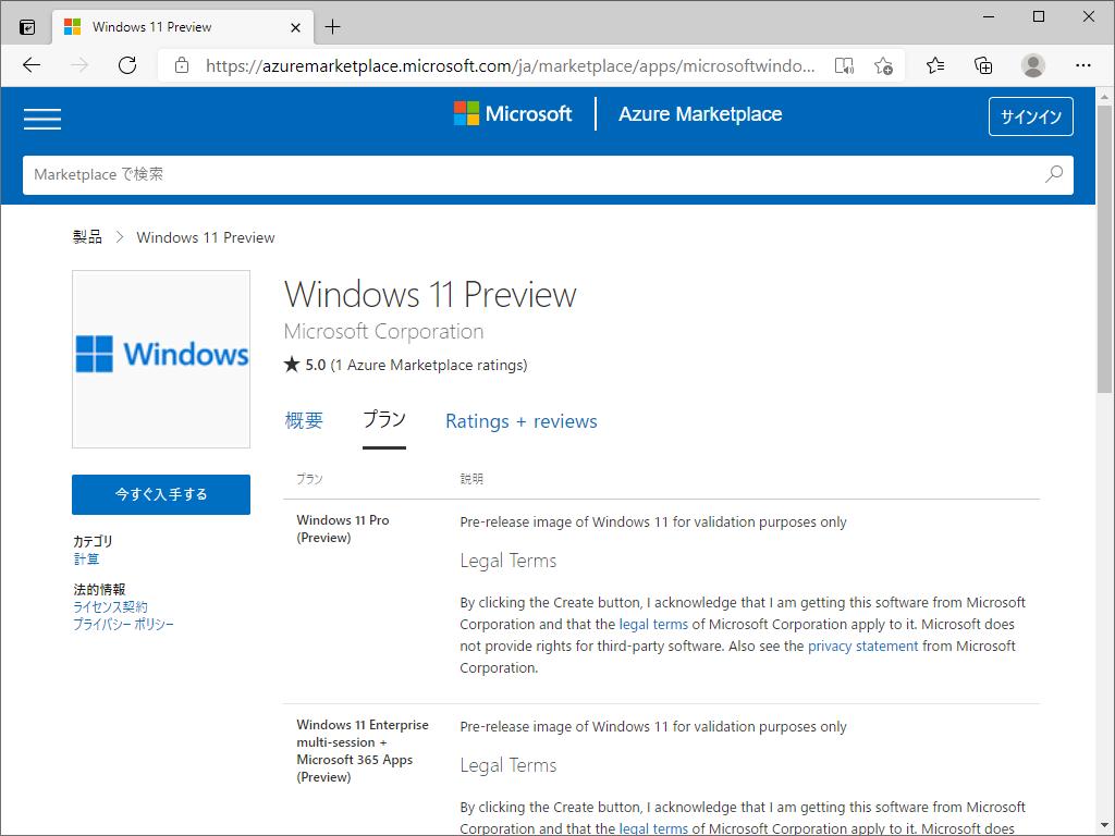 Microsoft、「Azure Virtual Desktop」でプレビュー版「Windows 11」の提供を開始