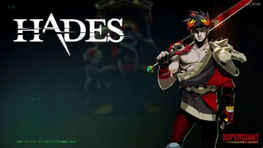「Hades」のタイトル画面