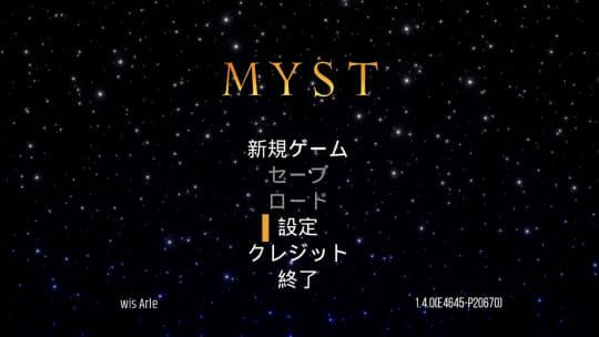 「Myst」のタイトル画面