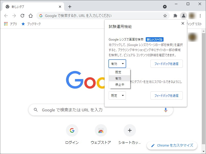 Google、Webページの選択領域を「Google レンズ」(Google Lens)で調べる機能をベータ版のデスクトップ向け「Google Chrome」に導入