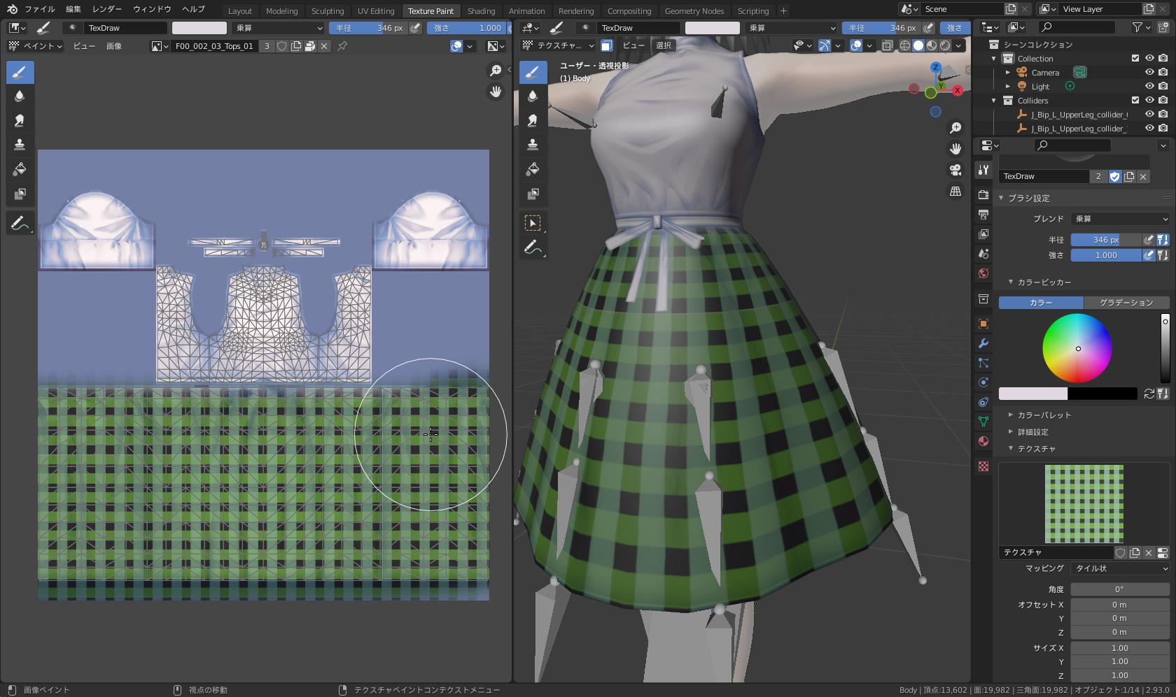 [画像エディター]でスカートの模様をペイント。失敗したら[Ctrl]+[Z]キーでやり直しちゃいましょう