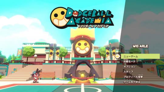 「Dodgeball Academia」のタイトル画面