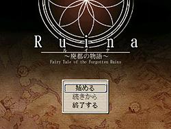 「Ruina 廃都の物語」