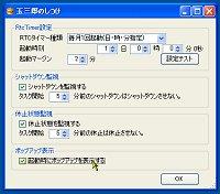 「番犬 玉三郎」v0.9.0.1