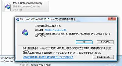 """ダブルクリックで簡単に辞書を追加できる""""オープン拡張辞書"""""""