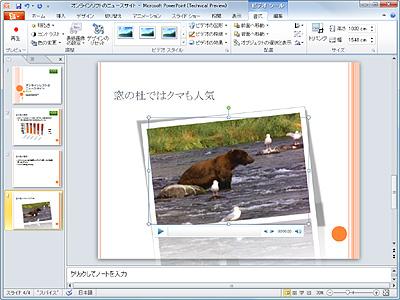 「PowerPoint 2010」