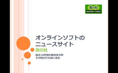 ブロードキャスト配信されたプレゼンテーションを「Firefox」で全画面表示