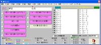 「刷太くん3」v1.4.5