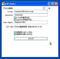 「はがくれMixi」v1.0.1.0