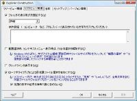 「Explorer Construction」v1.2