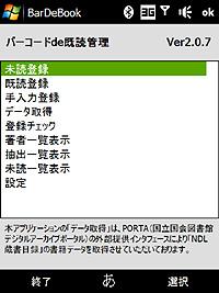 「バーコードde既読管理」v2.0.7
