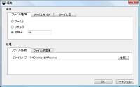 振り分けの条件には拡張子、ファイルサイズ、ファイル名を指定できる