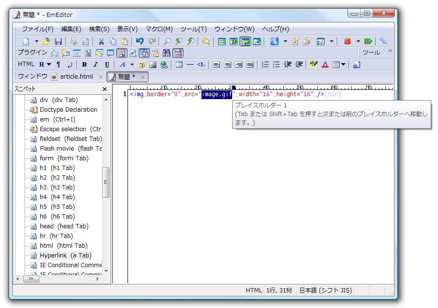 タグが補完されたあとは[Tab]キーで要素や値の部分へ移動できる