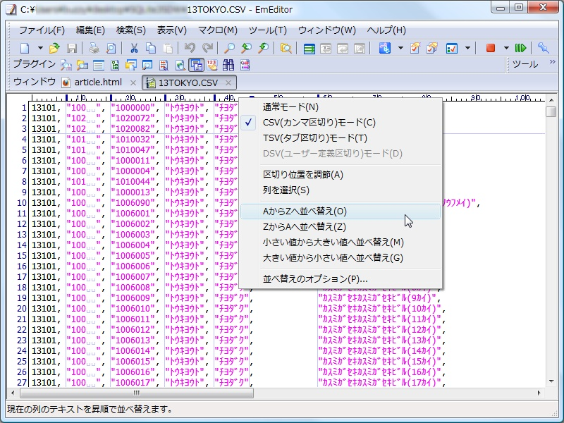 表計算ソフト風にCSV/TSVを見やすく編集可能