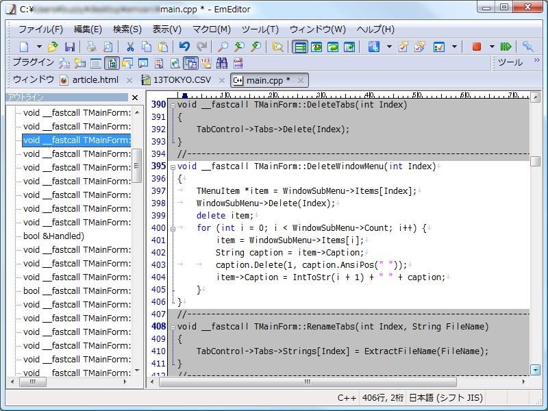 """ソースコードなどの長文テキストを編集する際に便利な""""部分編集""""機能"""