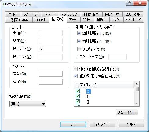 括弧の自動補完は括弧の種類ごとに個別でON/OFF可能
