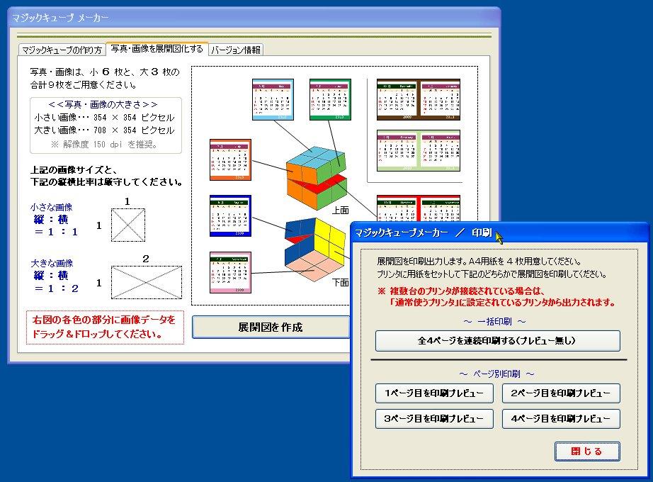 「マジックキューブ メーカー」v1.0.0