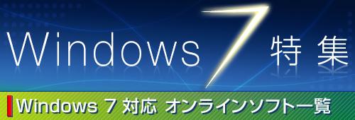 Windows 7対応オンラインソフト一覧