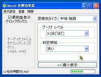「Moo0 音響効果器」v1.08