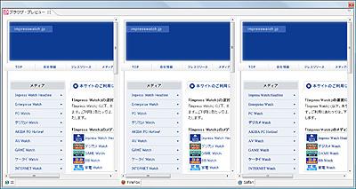 IE/Firefox/SafariでWebサイトの見た目や動作を同時にチェックできるプレビュー機能