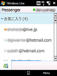 """複数の会話をタブで切り替えて管理できる""""Windows Live メッセンジャー""""機能"""