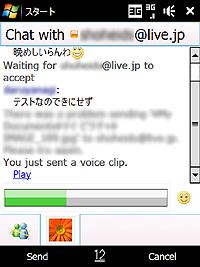 絵文字つきのテキストメッセージのほか、ファイルや写真、さらにはボイスメッセージも手軽に送信可能