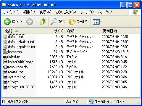 """""""android-1.5-2009-08-08.zip""""を解凍した直後のファイル構成"""