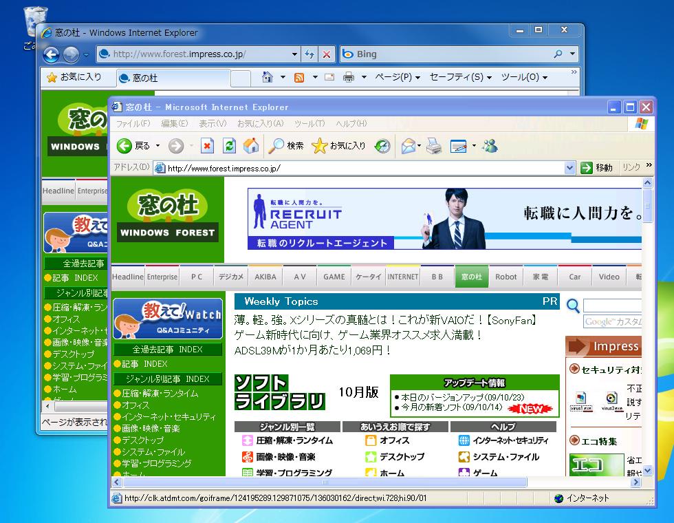 「Windows Virtual PC」および「Windows XP Mode」