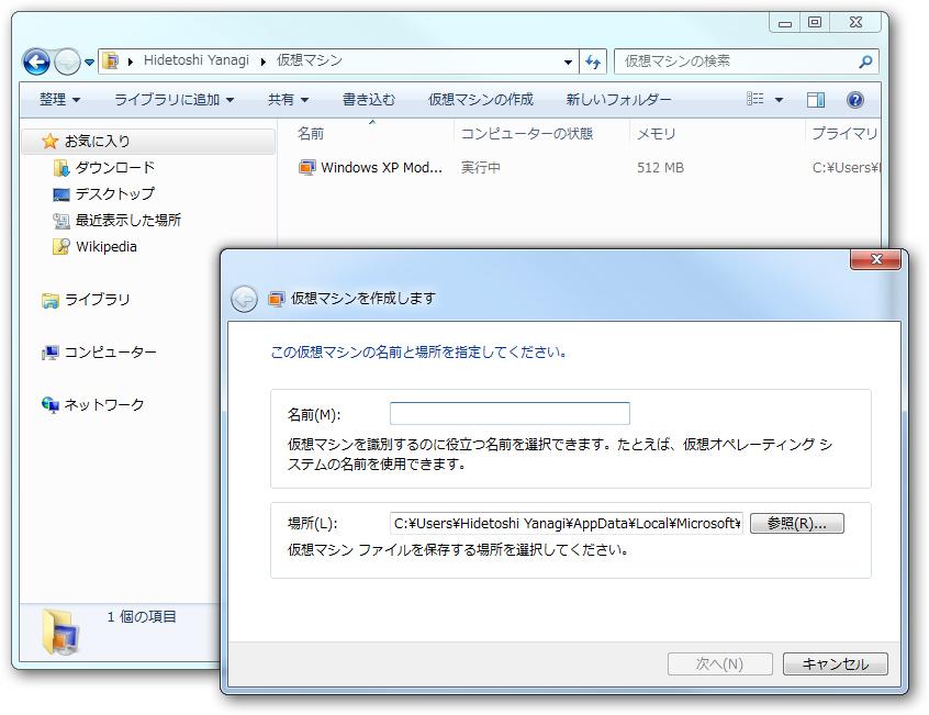 """ユーザーフォルダに作成された""""仮想PC""""フォルダ"""